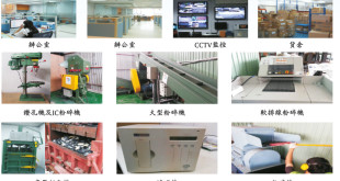 our-equipment